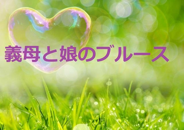 義母と娘のブルース5話感想あらすじ~奇跡は度々起こる!!