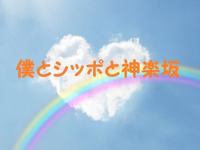 僕とシッポと神楽坂2話感想ネタバレ~虹の橋でシッポが待っている